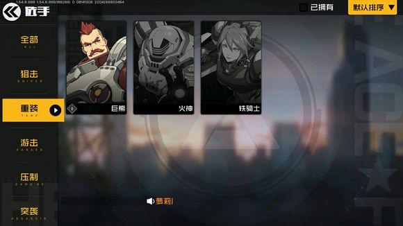 王牌战士图片