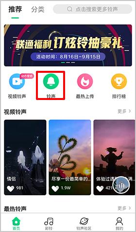 酷狗鈴聲app怎么設置鈴聲2
