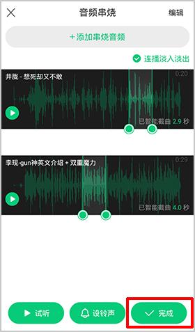 酷狗铃声app铃声制作工具4