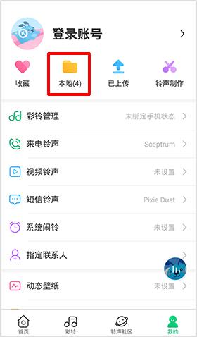 酷狗鈴聲app制作的鈴聲在哪個文件夾