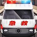 真實救護車駕駛模擬