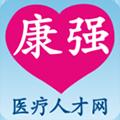 康強醫療人才網app