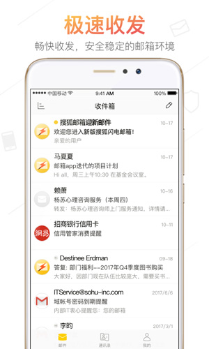 搜狐邮箱app截图3