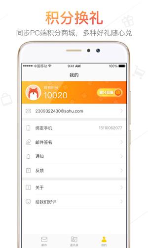 搜狐邮箱app截图2