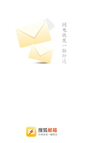 搜狐邮箱app截图4