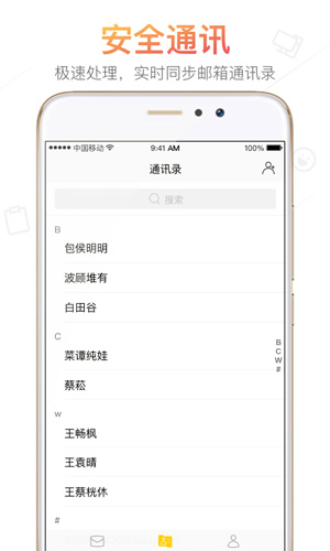 搜狐邮箱app截图1