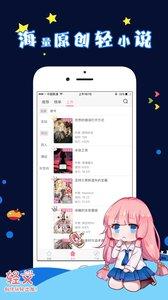 轻文轻小说app截图4