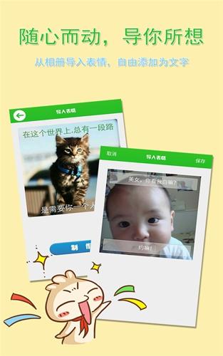 微信表情大全app截图5