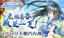 《飘流幻境手机版》水晶宫殿8月19日正式开测