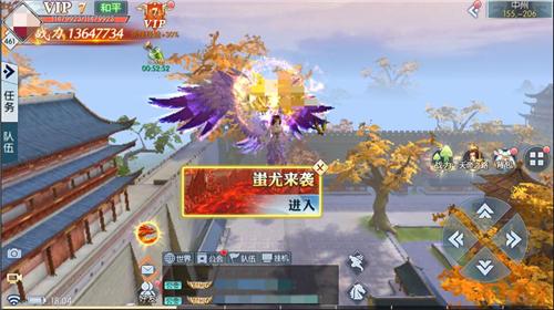 九州飞凰录2