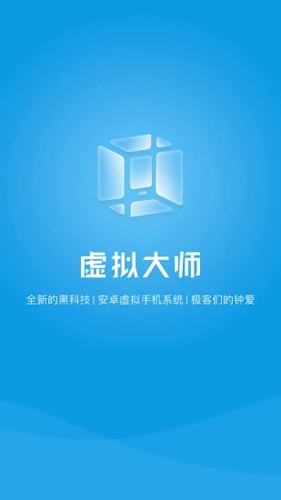 虛擬大師app截圖1