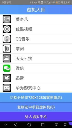 虛擬大師app1