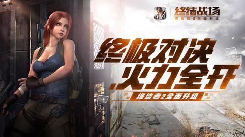 《终结者2:审判日》全面升级为《终结战场》