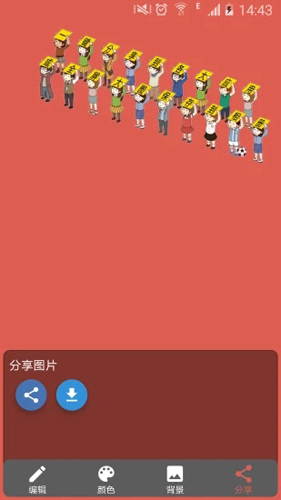 告白小人app截图3