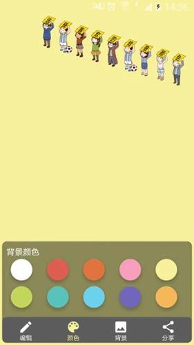 告白小人app截图2