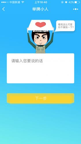 告白小人app2
