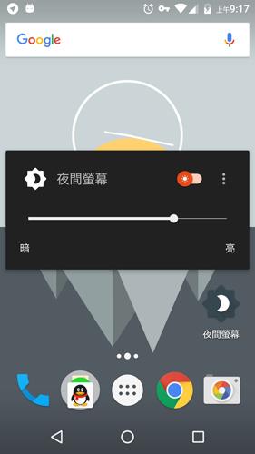 夜间屏幕app截图2