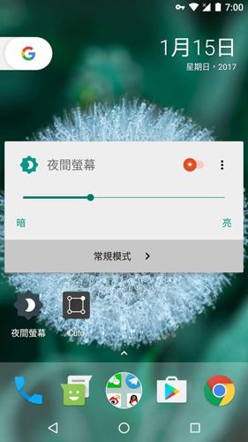 夜间屏幕app截图3