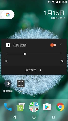 夜间屏幕app截图1