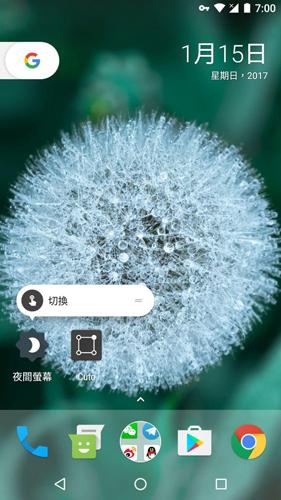 夜间屏幕app截图5