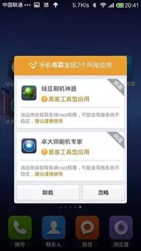手机毒霸安卓版截图2
