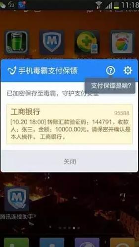 手机毒霸安卓版截图4