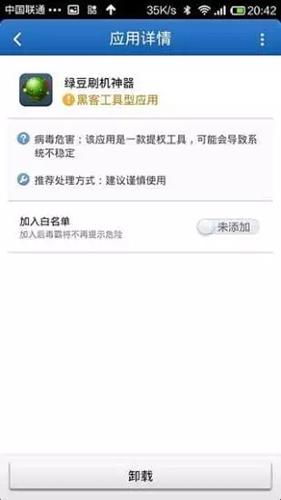 手机毒霸安卓版截图3