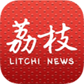 荔枝新聞app