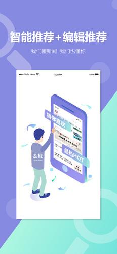 荔枝新闻app截图4