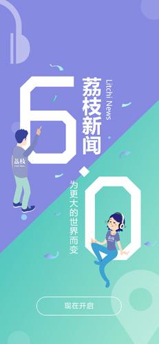 荔枝新闻app截图1