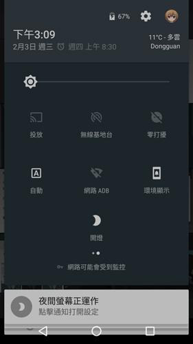 夜间屏幕app1