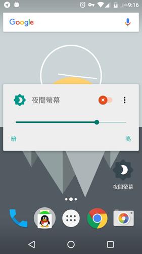 夜间屏幕app2