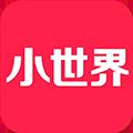 小世界app