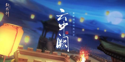 《轩辕剑龙舞云山》原声插曲《云中阙》唯美首发!