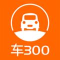 車300二手車app