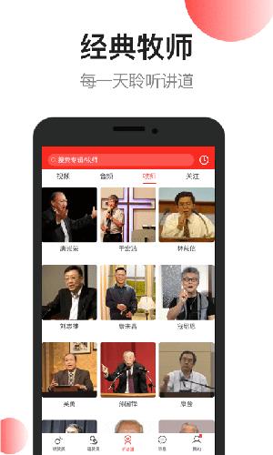 雅歌app截圖3