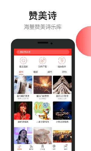 雅歌app截图4