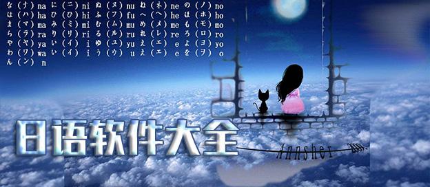 日語軟件大全