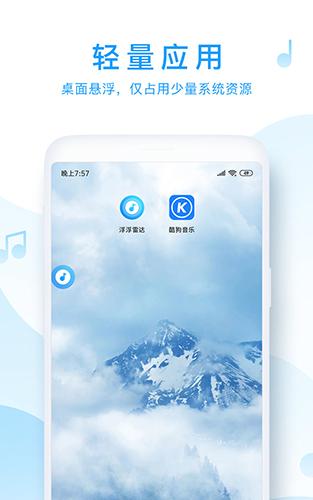浮浮雷达app截图3