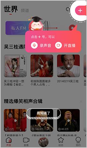荔枝app怎么配音2