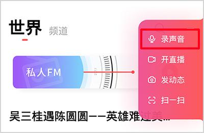 荔枝app怎么配音3