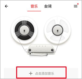 荔枝app如何讓音樂和聲音同時存在