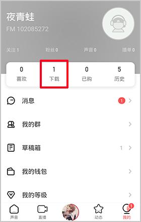 荔枝app下載的音樂的在哪里2