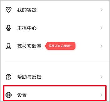 荔枝app下載的音樂的在哪里3