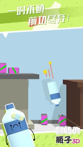 翻转的瓶子3D截图3