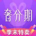 奢分期app