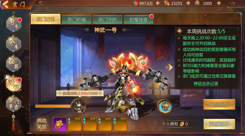 刀剑情缘2