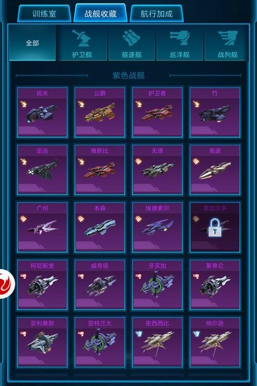 银河战舰4
