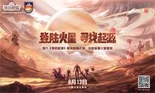 《我的起源》x金昌火星1号基地—星球登陆计划纪录