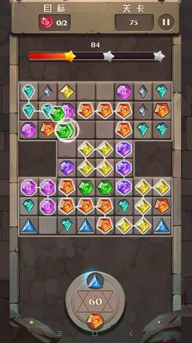 无限宝石点点消截图3